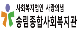송림종합사회복지관