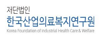 한국산업의료복지연구원